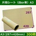 送料無料・片段シートA3(297×420mm)白or茶クラフト色「300枚」