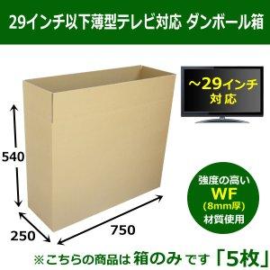 画像1: WF(紙厚8mm)ダンボール箱 750×250×540mm 「5枚」(29インチ以下薄型テレビ対応 箱のみ) 【大型】