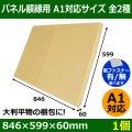 パネル額縁用・かぶせ式ダンボール箱 A1対応サイズ 846×599×60mm「1個」 【区分B】
