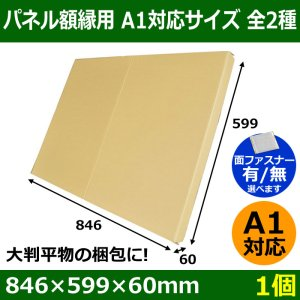 画像1: パネル額縁用・かぶせ式ダンボール箱 A1対応サイズ 846×599×60mm「1個」 【区分B】