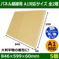 パネル額縁用・かぶせ式ダンボール箱 A1対応サイズ 846×599×60mm「5個」 【区分B】