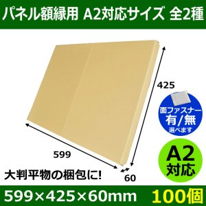 画像1: パネル額縁用・かぶせ式ダンボール箱 A2対応サイズ 599×425×60mm「100個」  【大型】