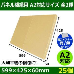 画像1: パネル額縁用・かぶせ式ダンボール箱 A2対応サイズ 599×425×60mm「25個」