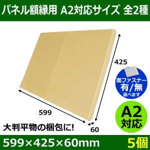 画像1: パネル額縁用・かぶせ式ダンボール箱 A2対応サイズ 599×425×60mm「5個」 【区分B】