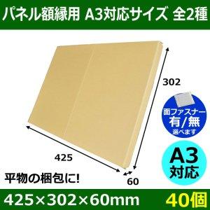 画像1: パネル額縁用・かぶせ式ダンボール箱 A3対応サイズ 425×302×60mm「40個」