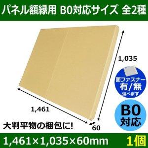 画像1: パネル額縁用・かぶせ式ダンボール箱 B0対応サイズ 1,461×1,035×60mm「1個」 ※個人様宛て注文不可  【大型】