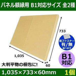 画像1: パネル額縁用・かぶせ式ダンボール箱 B1対応サイズ 1,035×733×60mm「1個」 ※個人様宛て注文不可  【大型】