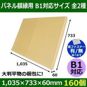 画像1: パネル額縁用・かぶせ式ダンボール箱 B1対応サイズ 1,035×733×60mm「160個」※要12梱包分送料 ※個人様宛て注文不可  【大型】