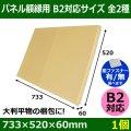 パネル額縁用・かぶせ式ダンボール箱 B2対応サイズ 733×520×60mm「1個」 【区分B】