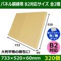 パネル額縁用・かぶせ式ダンボール箱 B2対応サイズ 733×520×60mm「320個」※要16梱包分送料