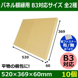 画像1: パネル額縁用・かぶせ式ダンボール箱 B3対応サイズ 520×369×60mm「10個」 【区分B】