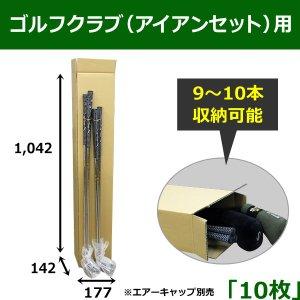 画像1: ゴルフクラブ(アイアンセット)保管発送用ダンボール箱 内寸:177×142×1042mm 「10枚」 【大型】