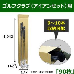 画像1: ゴルフクラブ(アイアンセット)保管発送用ダンボール箱 内寸:177×142×1042mm 「90枚」 【大型】