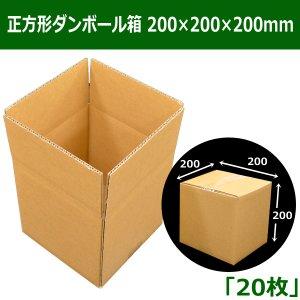 画像1: 正方形ダンボール箱 200×200×200mm「20枚」