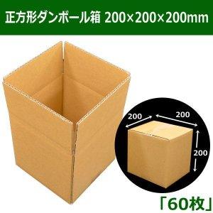 画像1: 正方形ダンボール箱 200×200×200mm「60枚」