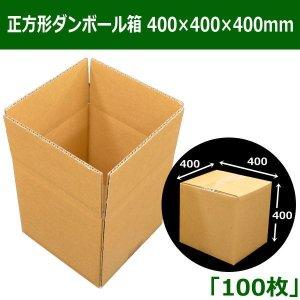 画像1: 正方形ダンボール箱 400×400×400mm「100枚」 要10梱包分送料