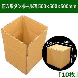 画像1: 正方形ダンボール箱 500×500×500mm「10枚」 ※個人様宛て注文不可  【大型】