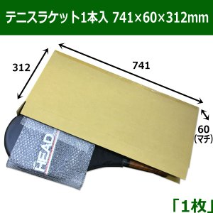 画像1: テニスラケット1本入 ダンボール箱(741×60×312mm)「1枚」 【区分B】