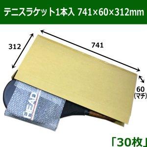 画像1: テニスラケット1本入 ダンボール箱(741×60×312mm)「30枚」