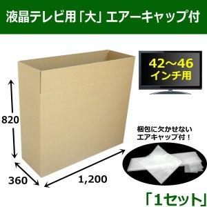 画像1: 簡単梱包・液晶テレビ用「大」(46インチ以下)ダンボール箱エアーキャップ付 1,200×360×820mm 「1セット」 ※個人様宛て注文不可 ※代引不可  【第一】