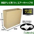 簡単梱包・液晶テレビ用「小」(37インチ以下)ダンボール箱エアーキャップ付 950×310×710mm 「1セット」