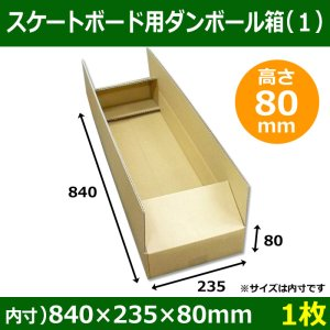 画像1: スケートボード用ダンボール箱(1)  840×235×80mm「1枚」  【区分B】
