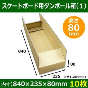 画像1: スケートボード用ダンボール箱(1)  840×235×80mm「10枚」  【区分B】
