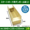 スケートボード用ダンボール箱(2)  840×235×155mm「1枚」  【区分B】