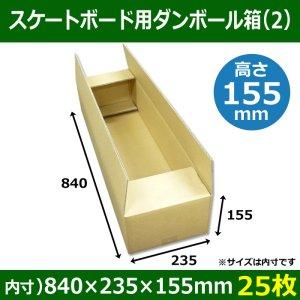 画像1: スケートボード用ダンボール箱(2)  840×235×155mm「25枚」