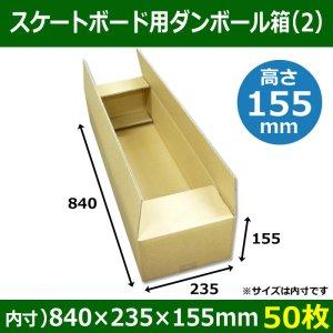 画像1: スケートボード用ダンボール箱(2)  840×235×155mm「50枚」 ※要2梱包分送料