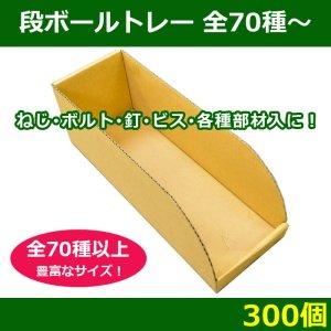 送料無料・段ボール製トレー 選べる70種類以上「300個」小物,ねじ,部材入