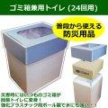 送料無料・ゴミ箱兼用トイレ「1台 (24回用)」 災害時オフィス・家庭用