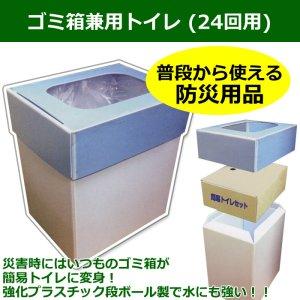 画像1: 送料無料・ゴミ箱兼用トイレ「1台 (24回用)」 災害時オフィス・家庭用 ※※代引不可※※