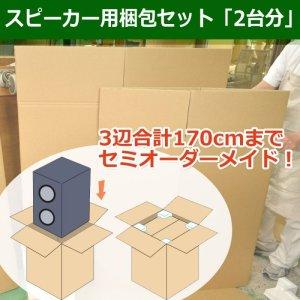 画像1: スピーカー梱包セミオーダーメイドダンボール箱(WF紙厚8mm)セット 「2台分」3辺合計170cmまで対応※個人宛配送不可  【大型】