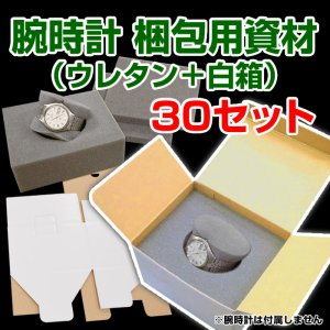 画像1: 腕時計梱包用資材(白箱145×120×97mm+ウレタン)30セット※代引不可※