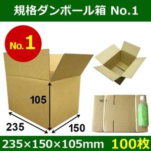 画像1: 【宅60】規格ダンボール箱No.1「100枚」235×150×105mm