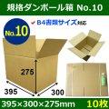 規格ダンボール箱No.10「10枚」395×300×275mm B4サイズ対応