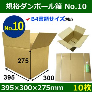 画像1: 規格ダンボール箱No.10「10枚」395×300×275mm B4サイズ対応