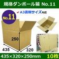 規格ダンボール箱No.11「10枚」435×320×250mm A3サイズ対応
