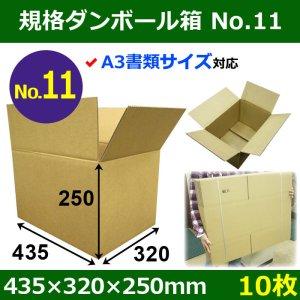 画像1: 規格ダンボール箱No.11「10枚」435×320×250mm A3サイズ対応