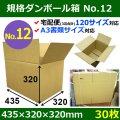 【宅120】規格ダンボール箱No.12「30枚」435×320×320mm A3サイズ対応