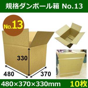 画像1: 規格ダンボール箱No.13「10枚」480×370×330mm 表裏K6材質