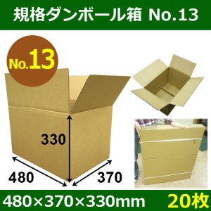 画像1: 規格ダンボール箱No.13「20枚」480×370×330mm 表裏K6材質