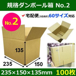 画像1: 【宅60】規格ダンボール箱No.2「100枚」235×150×135mm