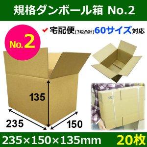 画像1: 【宅60】規格ダンボール箱No.2「20枚」235×150×135mm