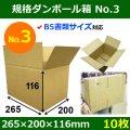 規格ダンボール箱No.3「10枚」 265×200×116mm B5サイズ対応