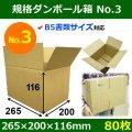 規格ダンボール箱No.3「80枚」265×200×116mm B5サイズ対応