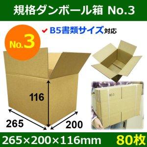 画像1: 規格ダンボール箱No.3「80枚」265×200×116mm B5サイズ対応