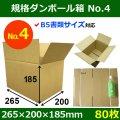 規格ダンボール箱No.4「80枚」265×200×185mm B5サイズ対応
