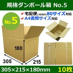画像1: 【宅80】規格ダンボール箱No.5「10枚」305×215×180mm A4サイズ対応